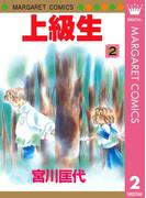 上級生 2(マーガレットコミックスDIGITAL)