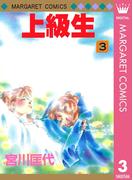上級生 3(マーガレットコミックスDIGITAL)