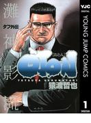 タフ外伝 OTON―おとん― 1(ヤングジャンプコミックスDIGITAL)