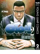タフ外伝 OTON―おとん― 2(ヤングジャンプコミックスDIGITAL)