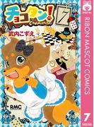 チョコタン! 7(りぼんマスコットコミックスDIGITAL)