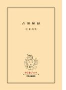 占領秘録(中公文庫)