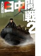 日中開戦2 五島列島占領(サイレント・コア シリーズ)