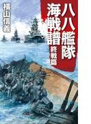 八八艦隊海戦譜 終戦篇(C★NOVELS)