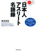 日本人アスリート名語録(PHP文庫)