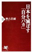 日本を滅ぼす「自分バカ」(PHP新書)
