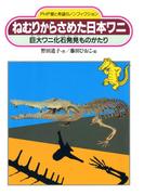 ねむりからさめた日本ワニ
