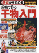 基礎から始める釣魚で作る!干物入門 (つり情報BOOKS)