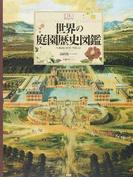 世界の庭園歴史図鑑