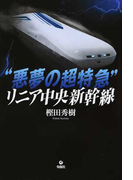 """""""悪夢の超特急""""リニア中央新幹線"""
