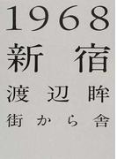 1968新宿