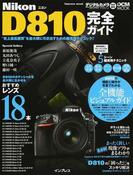 "Nikon D810完全ガイド ""史上最高画質""を最大限に引き出すための超実用テクニック!! (impress mook DCM MOOK)(impress mook)"