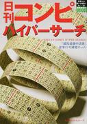 日刊コンピハイパーサーチ (競馬最強のハンドブック)