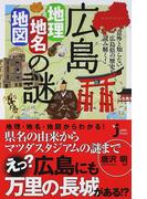 広島「地理・地名・地図」の謎 意外と知らない広島県の歴史を読み解く! (じっぴコンパクト新書)(じっぴコンパクト新書)