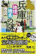 兵庫「地理・地名・地図」の謎 意外と知らない兵庫県の歴史を読み解く!