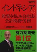 インドネシアの投資・M&A・会社法・会計税務・労務 (海外直接投資の実務シリーズ)