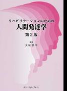 リハビリテーションのための人間発達学 第2版