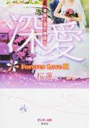 深愛 美桜と蓮の物語 Forever Love 3 (ピンキー文庫)(ピンキー文庫)
