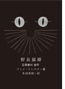 野良猫姫 (新しい韓国の文学)