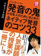 バンクーバー発音の鬼が日本人のためにまとめたネイティブ発音のコツ33(音声付)