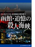 元人気アイドル・紅林真紀の事件簿(1) 函館 追憶の殺人海峡