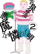 悪魔を憐れむ唄 2(ビームコミックス)