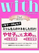 with e-Books やせ子さんの生活習慣vs.太めさんの生活習慣