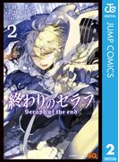終わりのセラフ 2(ジャンプコミックスDIGITAL)