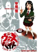 ウォースパイト (2)(YKコミックス)