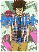 ゲバルト (2)(YKコミックス)