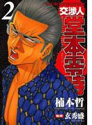 交渉人 堂本零時 (2)(YKコミックス)
