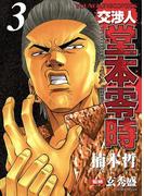 交渉人 堂本零時 (3)(YKコミックス)