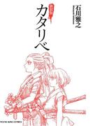 新装版 カタリベ(YKコミックス)