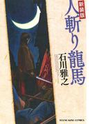 新装版 人斬り龍馬(YKコミックス)