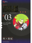 超人ロック 完全版 (3)ロード・レオン