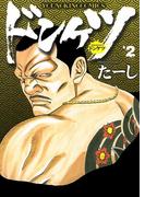 ドンケツ (2)(YKコミックス)