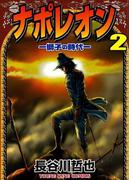 ナポレオン ―獅子の時代― (2)(YKコミックス)