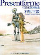 Present for me 石黒正数短編集(YKコミックス)