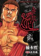 無敵道 (2)(YKコミックス)