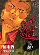 無敵道 (3)(YKコミックス)