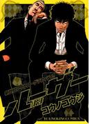 ルーザー(YKコミックス)
