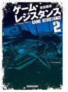 ゲーム・レジスタンス 2(GAMESIDE BOOKS)