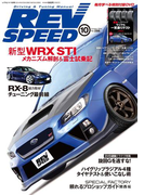 REV SPEED 2014年10月号(REV SPEED)