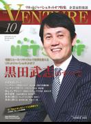 企業家倶楽部 2014年10月号