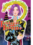 新Petshop of Horrors 1巻