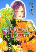 新Petshop of Horrors 5巻
