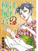 江戸の検屍官 4(ビッグコミックススペシャル)