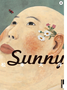 Sunny 4(IKKI コミックス)