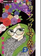戦慄!フラワーマーケット 2(ちゃおコミックス)