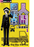 人間回収車 1(ちゃおコミックス)